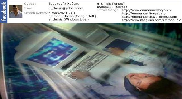 ΙΣΤΟΣ Πληροφορική – Eκπαίδευση